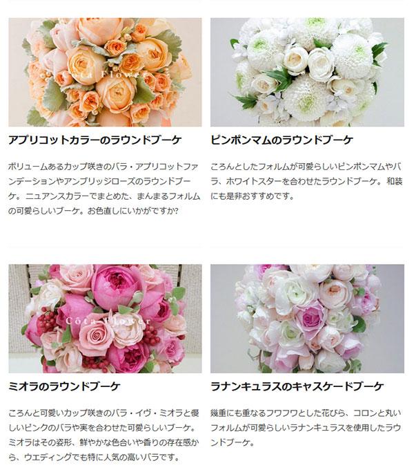 コータフラワー(Cota Flower)・ワークス